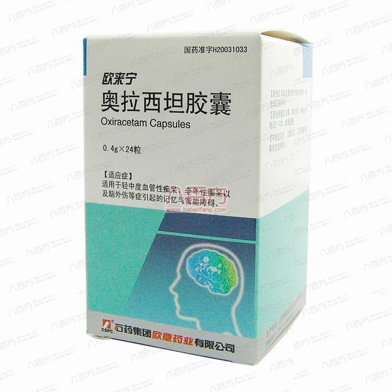 【欧来宁】奥拉西坦胶囊---石药欧意药业