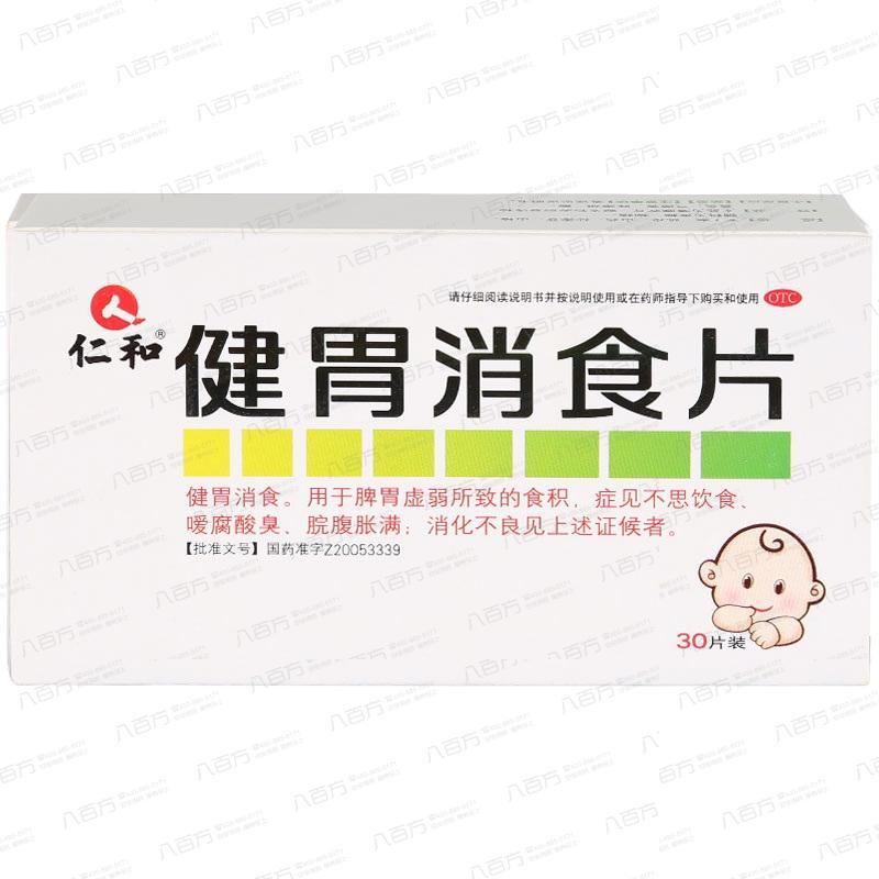 【仁和】健胃消食片(儿童)0.5g*30片