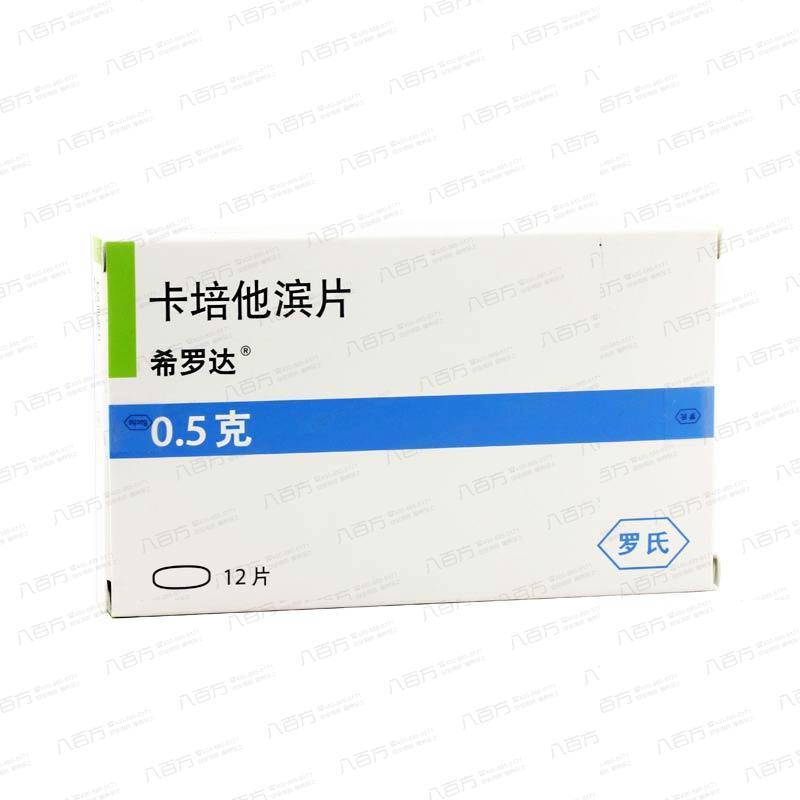 【希罗达】 卡培他滨片 (5盒装)-上海罗氏制药有限公司
