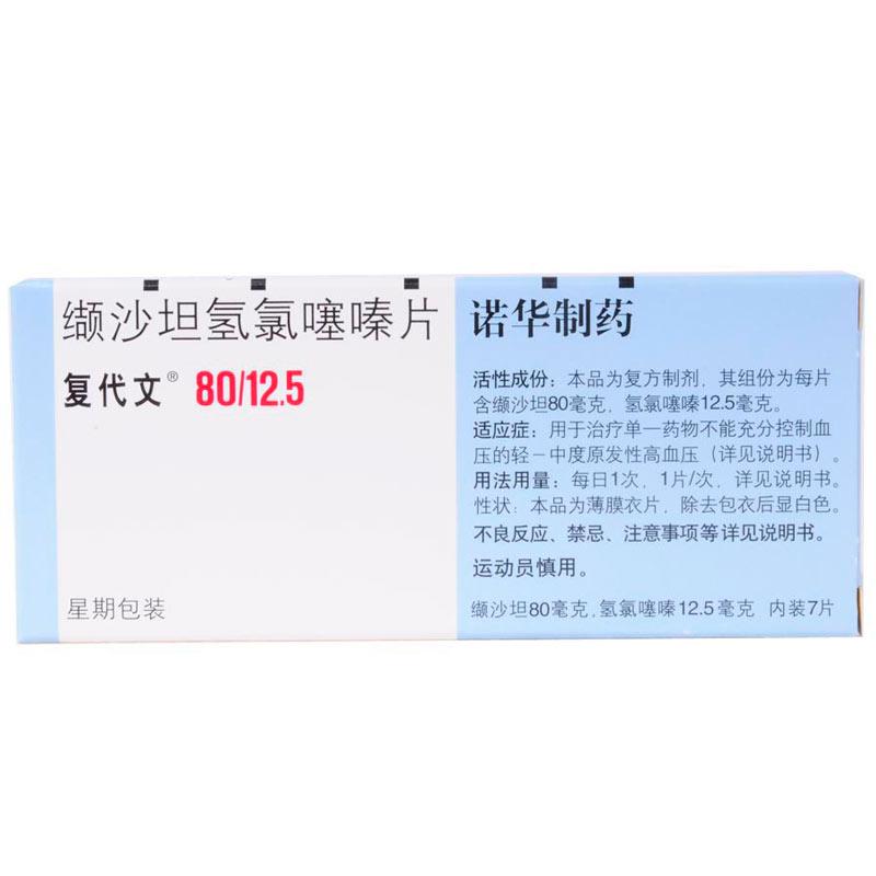 缬沙坦氢氯噻嗪片