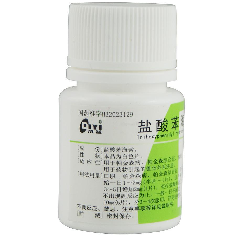 盐酸苯海索片2毫克*100片