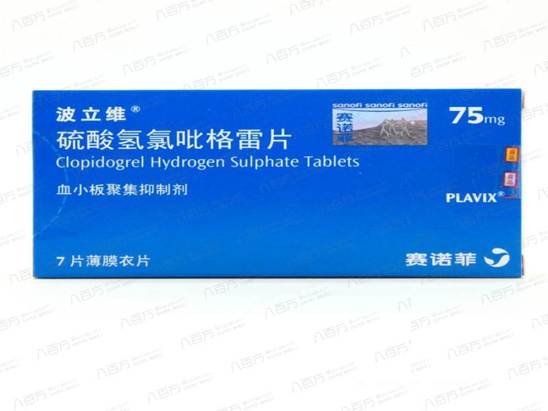 硫酸氢氯吡格雷片(波立维)  5盒免配送费