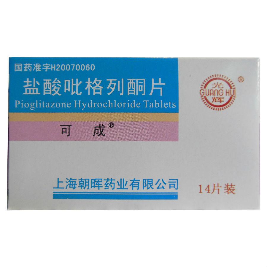 盐酸吡格列酮片 可成 盐酸吡格列酮片 价格,多少钱,功效与作用,说明书 天津百丰药店