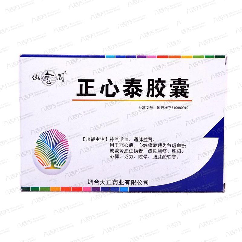 【天正】 正心泰膠囊 (36粒裝)-煙臺天正藥業