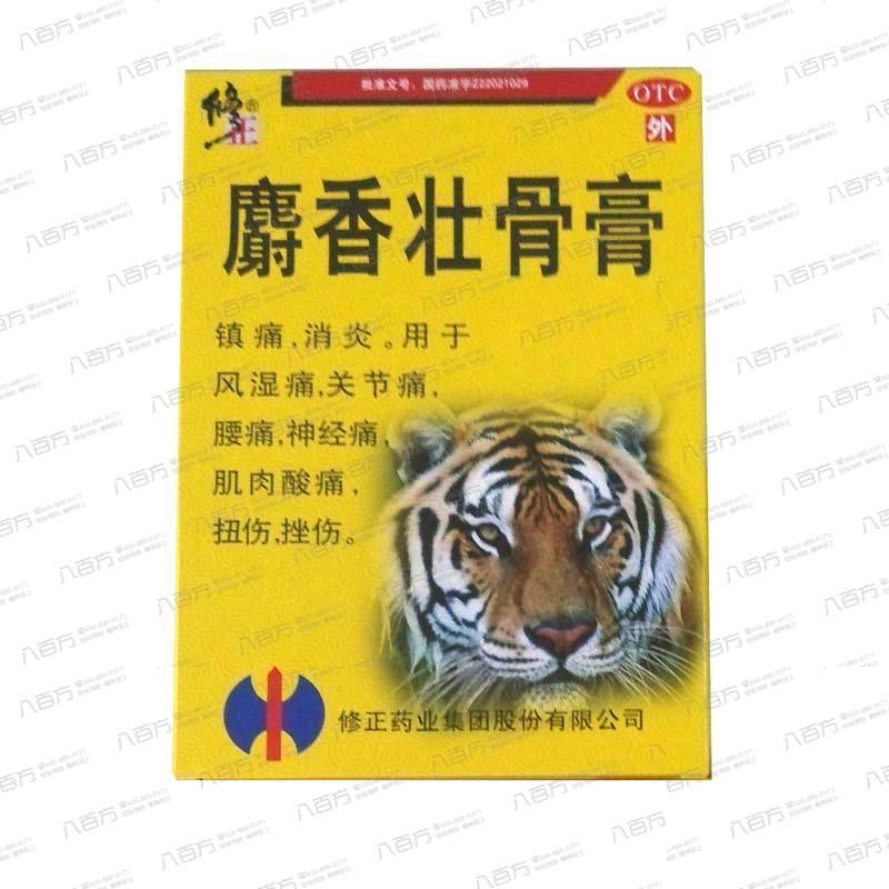 修正 麝香壮骨膏  10贴 风湿痛,关节痛,腰痛,神经痛,肌肉酸痛