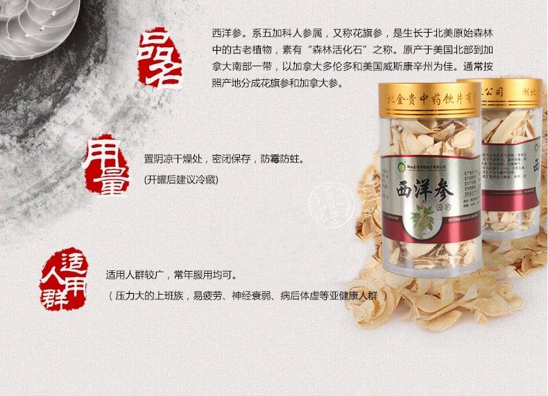 金贵 西洋参云片 50g 2瓶 盒 精致包装礼盒装 莲福堂正品质量保证