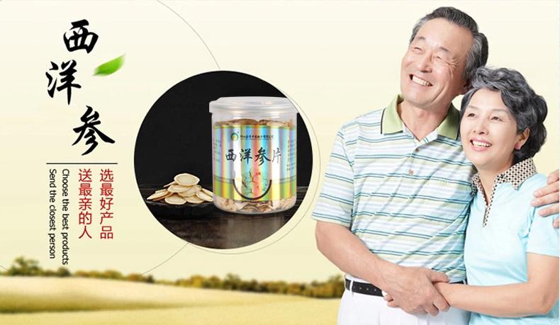 金贵 西洋参片 50g 瓶 1瓶西洋参 西洋参片 西洋参切片 含片