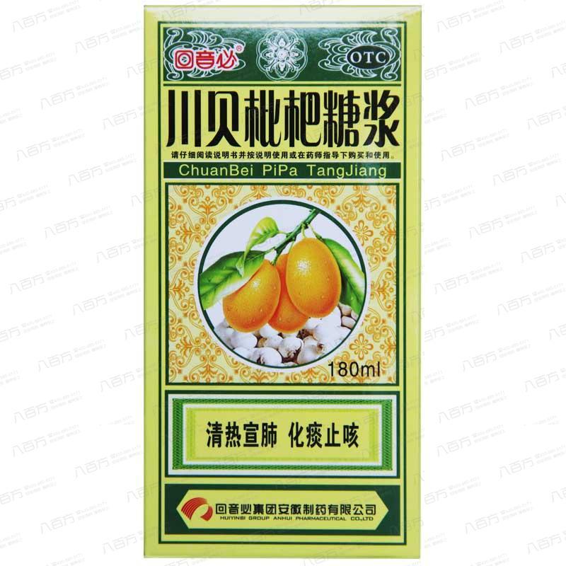 川贝枇杷糖浆 川贝枇杷糖浆 价格,多少钱,说明书,副作用 乾博大药