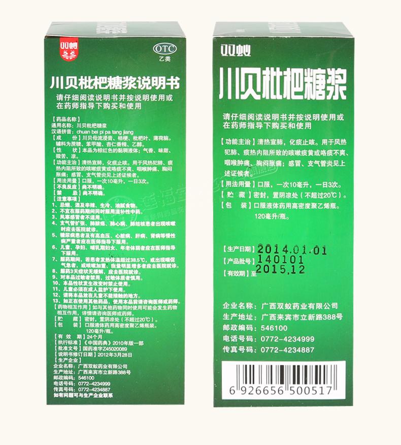 川贝枇杷糖浆 川贝枇杷糖浆 价格,多少钱,说明书,副作用 -双蚁 川