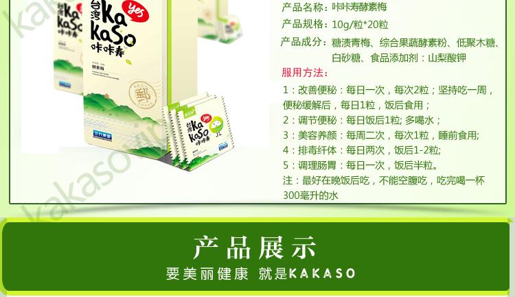 台湾kakaso咔咔寿酵素梅瘦身发热排毒_台湾电养颜管图片