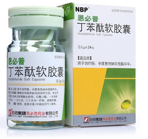 CSPC/石药集团 恩必普 丁苯酞软胶囊