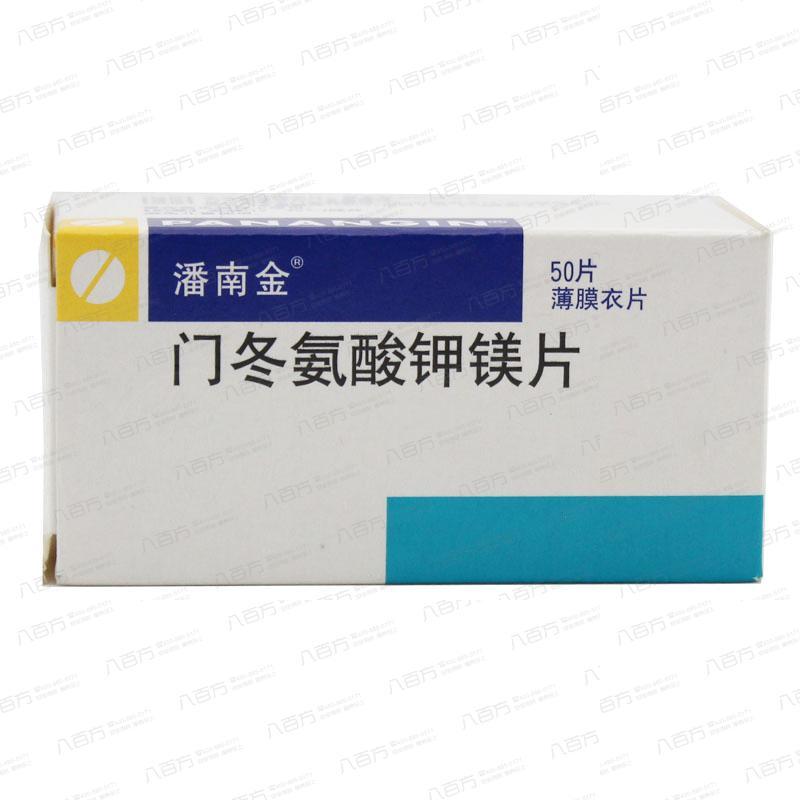 门冬氨酸钾镁片