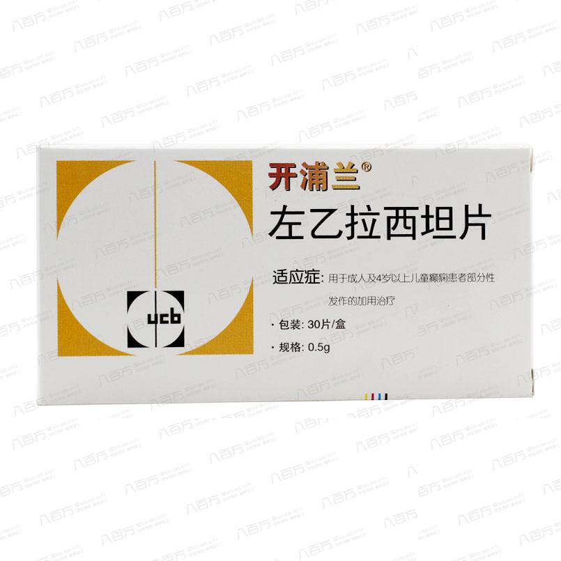 【开浦兰】左乙拉西坦片(0.5g*30片)-UCB Pharma S.A.-用于成人及4岁以上儿童癫痫患者部分性发作的加用治疗