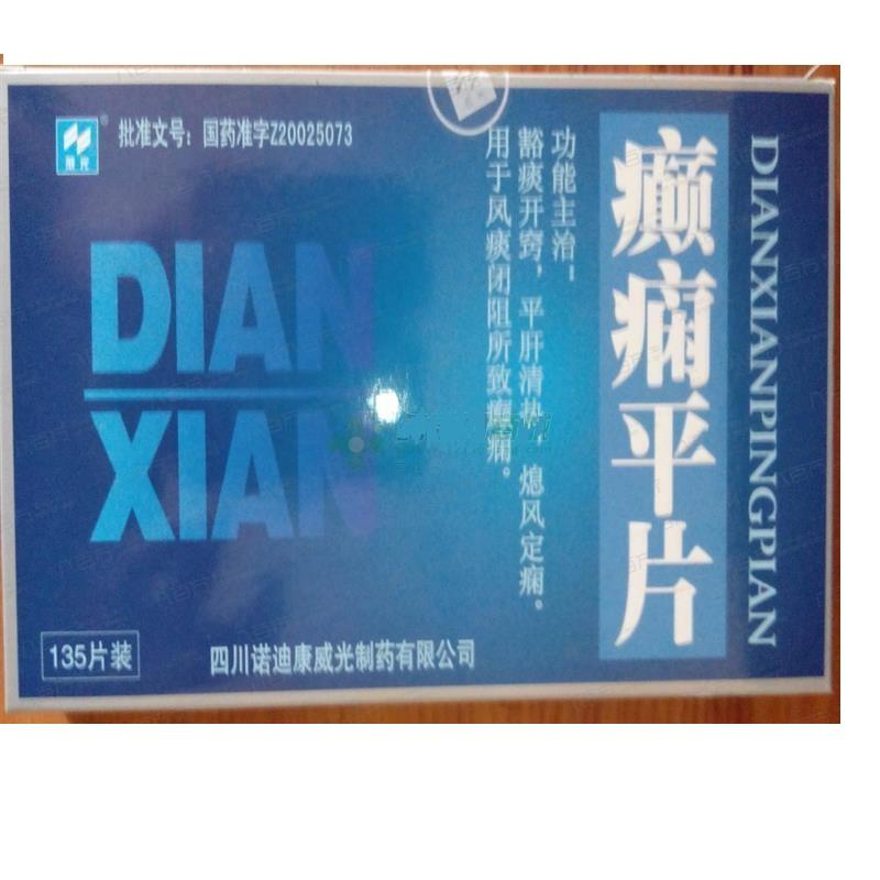 【威光】癫痫平片(0.3克*45片/盒x3小盒)-四川诺迪康威光制药有限公司-癫痫