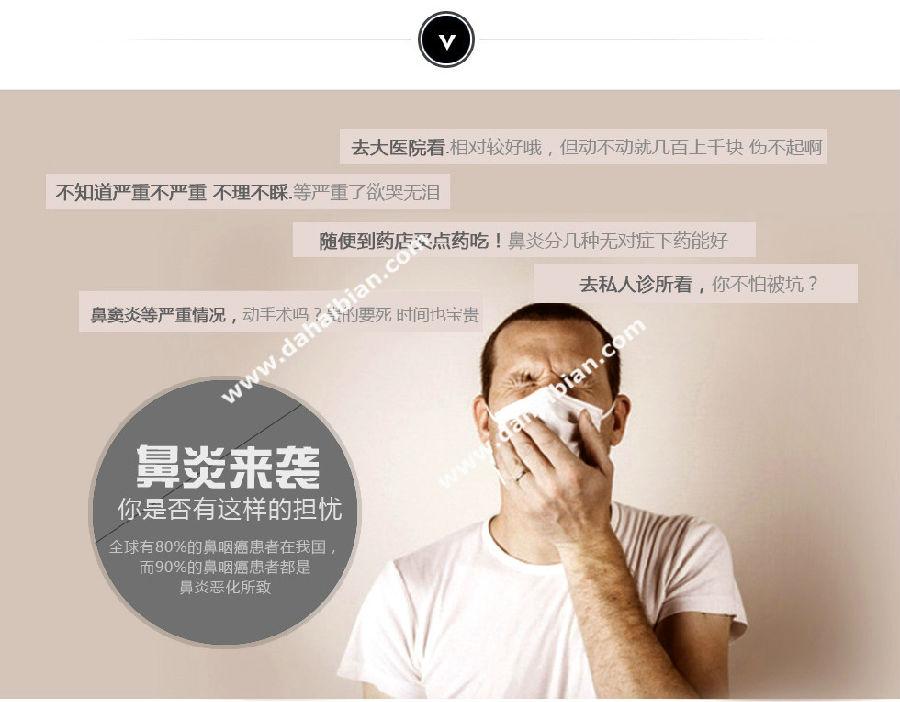 鼻之光激光治疗仪_