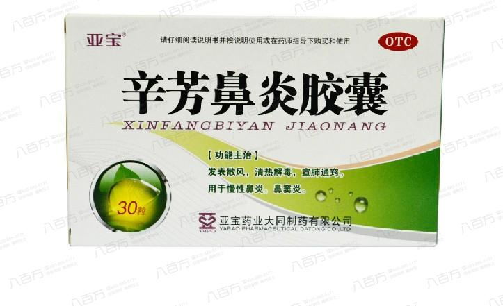 【同药】辛芳鼻炎胶囊—0.25g*30粒/盒—同药集团大同制药