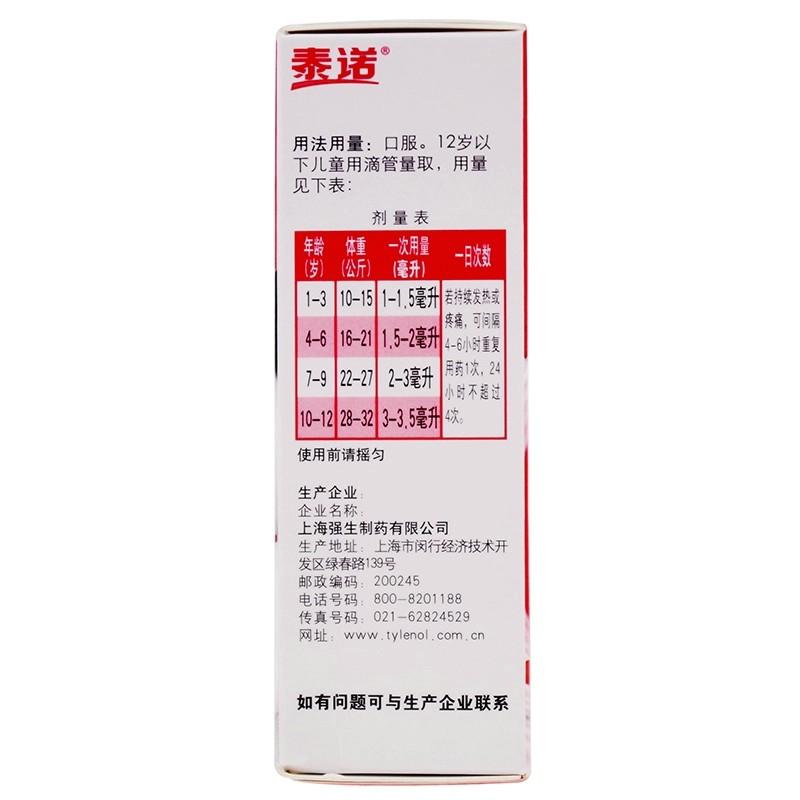 泰诺林 对乙酰氨基酚混悬滴剂_泰诺林 对乙酰