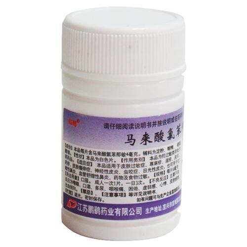 马来酸氯苯那敏片(别名:扑尔敏)_马来酸氯苯那