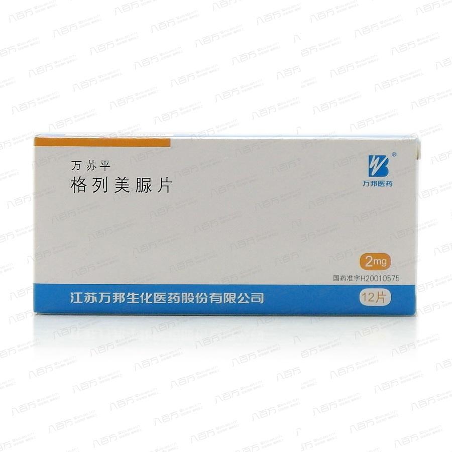 江苏万邦速效胰岛素