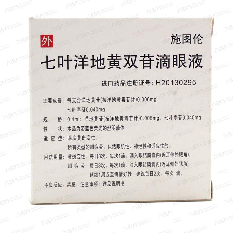 施图伦-七叶洋地黄双苷滴眼液