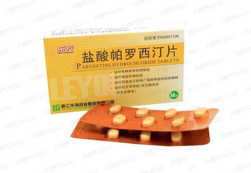 5盒优惠装  【乐友】盐酸帕罗西汀片  抗抑郁