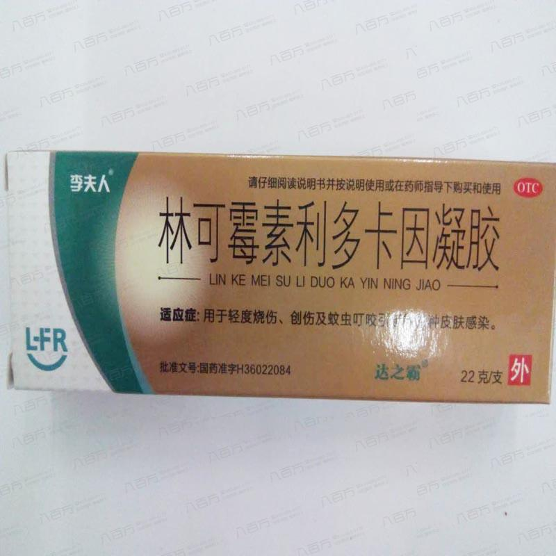 【林可霉素利多卡因凝胶】(22克/支)-江西德成制药有限公司
