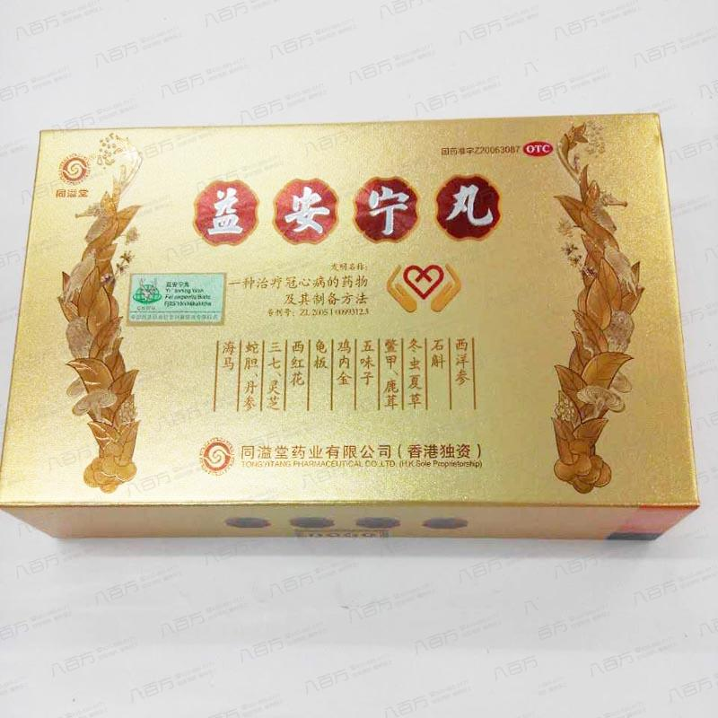【益安宁丸】(112丸*3瓶)-同溢堂药业有限公司
