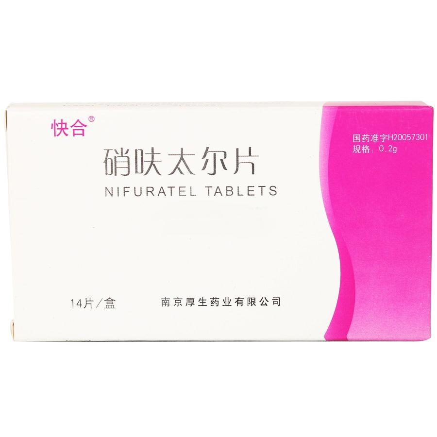 【快合】硝呋太尔片—14片/盒—南京厚生药业