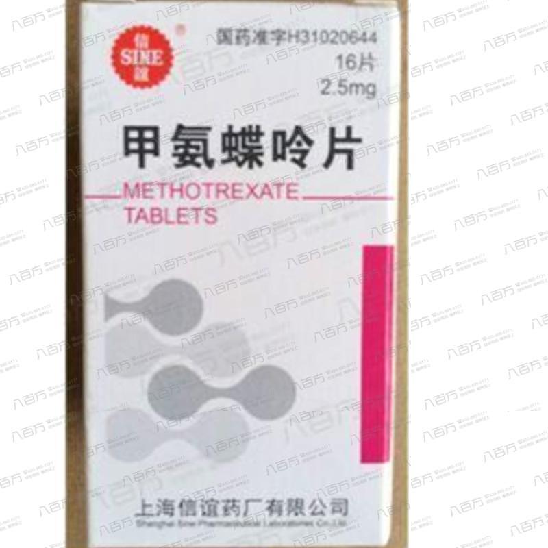 【信谊】 甲氨蝶呤片 (16片装)-上海医药信谊制药
