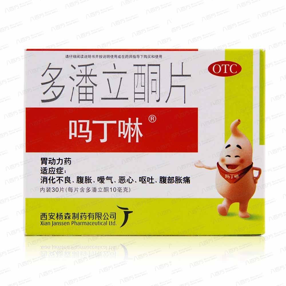 吗丁啉 多潘立酮片 30片 胃动力药 积食消化不良/腹胀/呕吐
