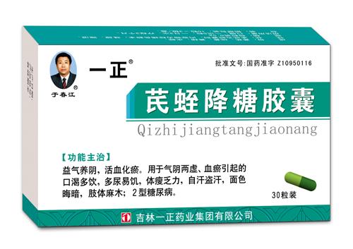 【糖乐通】芪蛭降糖胶囊(30粒装)-吉林一正药业集团有限公司-吉林一正药业