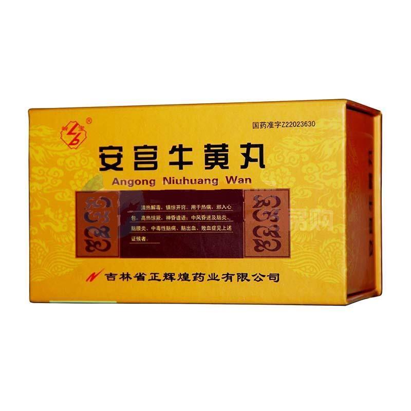 安宫牛黄丸(3gx2丸/盒 )吉林省正辉煌药业有限公司