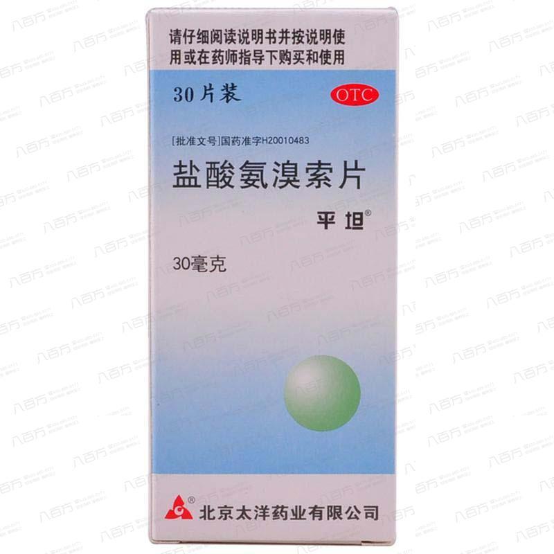 鹽酸氨溴索片