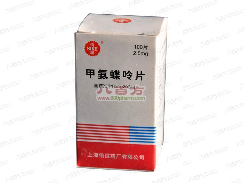 【信谊】甲氨蝶呤片----上海信宜药厂有限公司