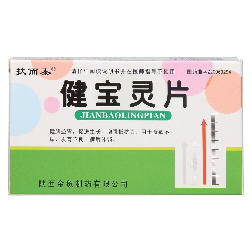 健寶靈片 (60片)-陜西金象制藥