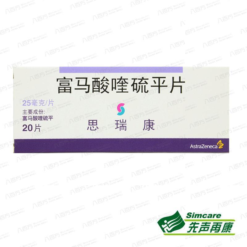 思瑞康 富马酸喹硫平片 25mg*20片 适用各型精神分裂症 阿斯利康进口