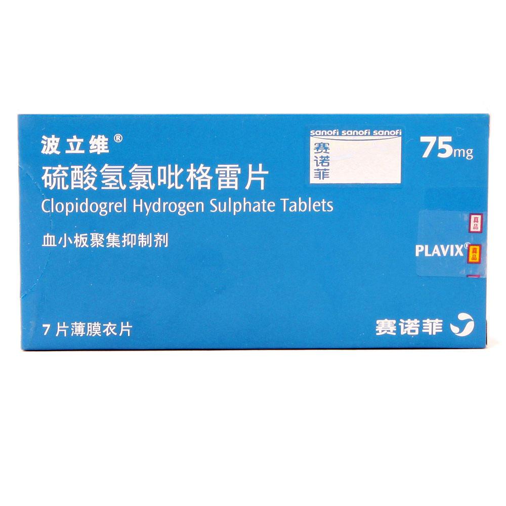 硫酸氢氯吡格雷片(波立维)75mg*7s 杭州赛诺菲圣德拉保民生制药