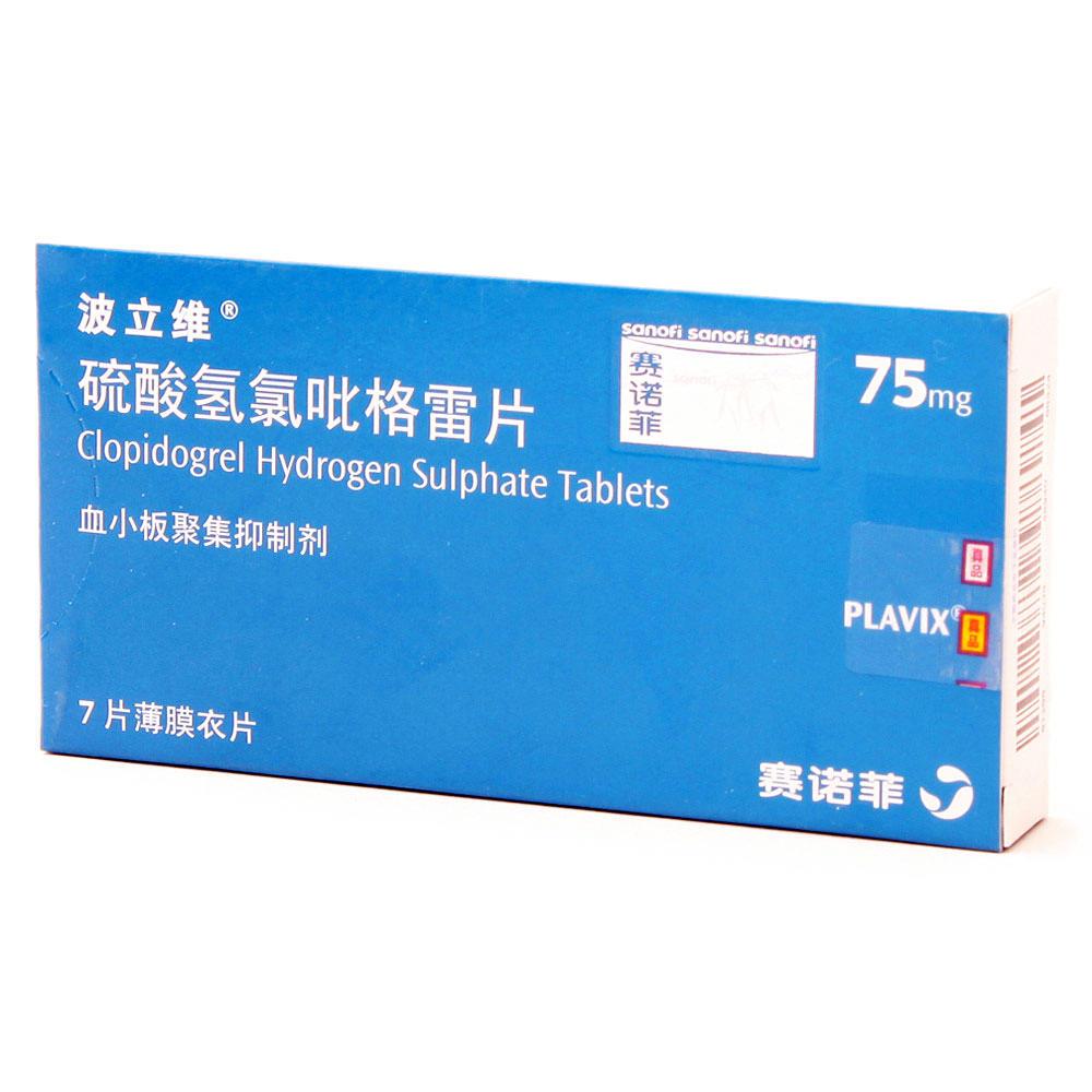 国产波立维图片_波立维硫酸氢氯吡格雷片75mg*7片 赛诺菲安万特(杭州)制药有限公司 减