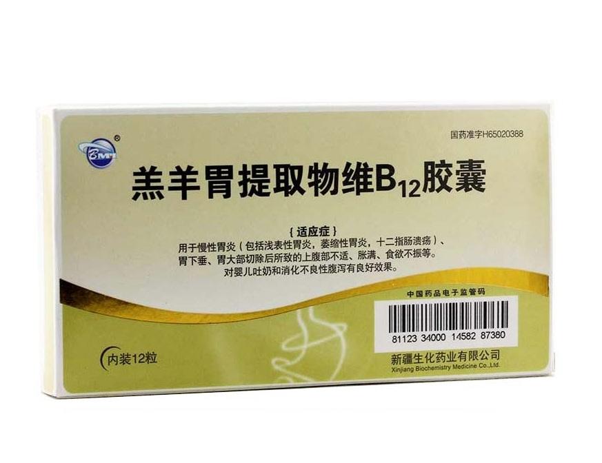 羔羊胃提取物维B12胶囊12粒/盒
