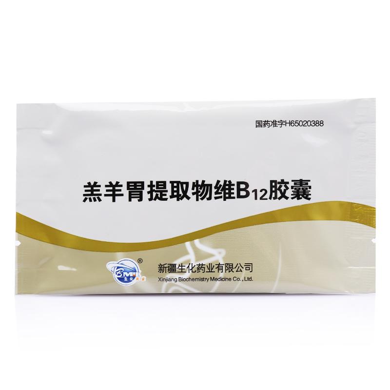 羔羊胃提取物维B12胶囊价格