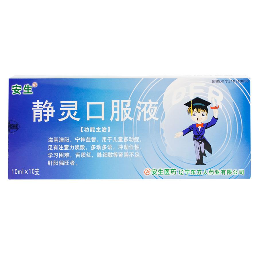 【安生】静灵口服液(10支)-辽宁东方人药业-小儿多动症