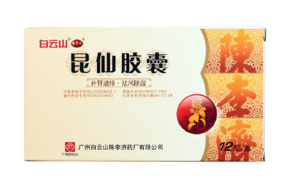 昆仙胶囊(白云山/陈李济)
