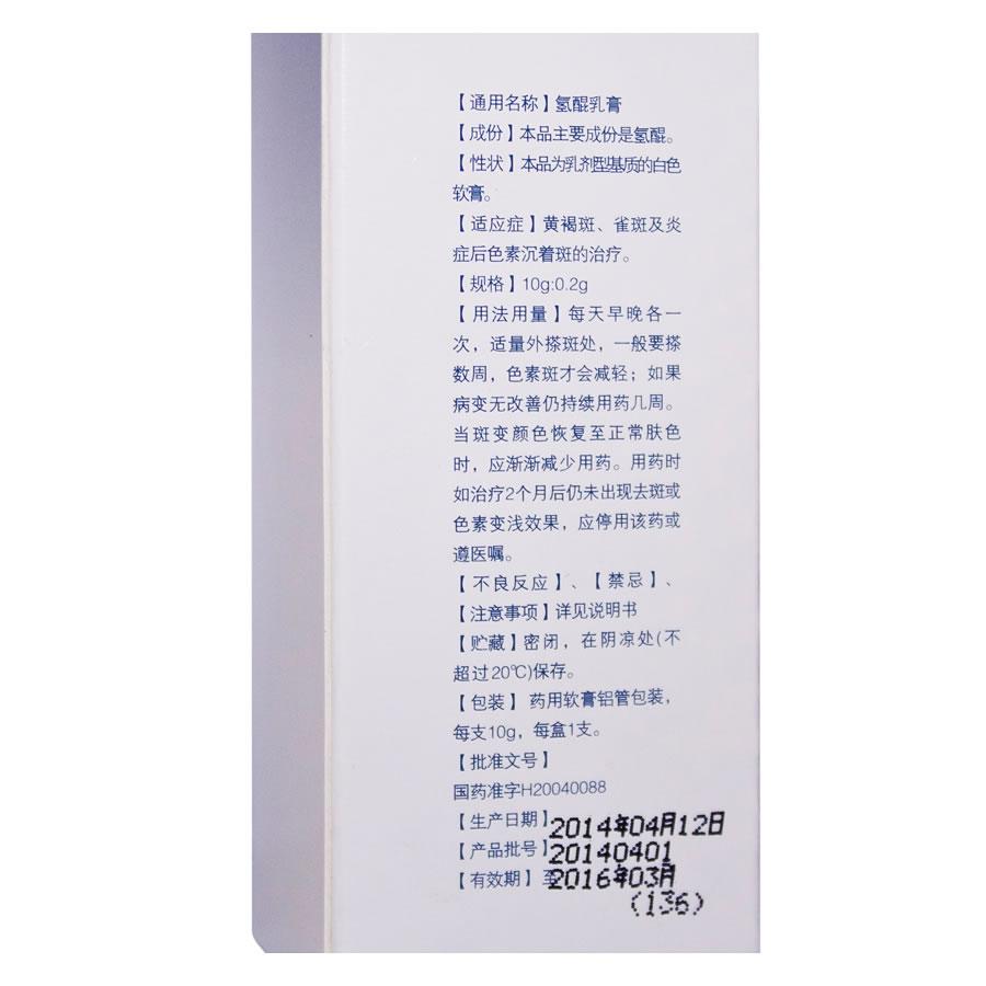 氢醌乳膏多少钱
