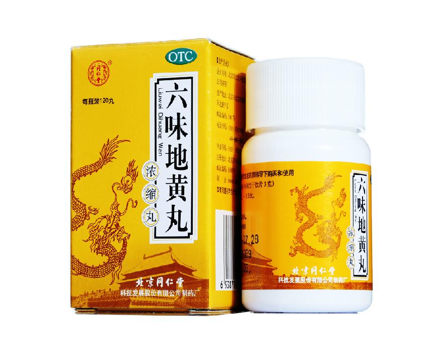 六味地黃丸 (濃縮丸)滋陰補腎。用于腎陰虧損,頭暈耳鳴,腰膝酸軟,骨蒸潮熱,盜汗遺精