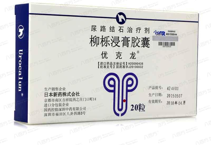 优客龙 柳栎浸膏胶囊 促进肾结石和输尿管结石的排出 -日本新药株式会社生产