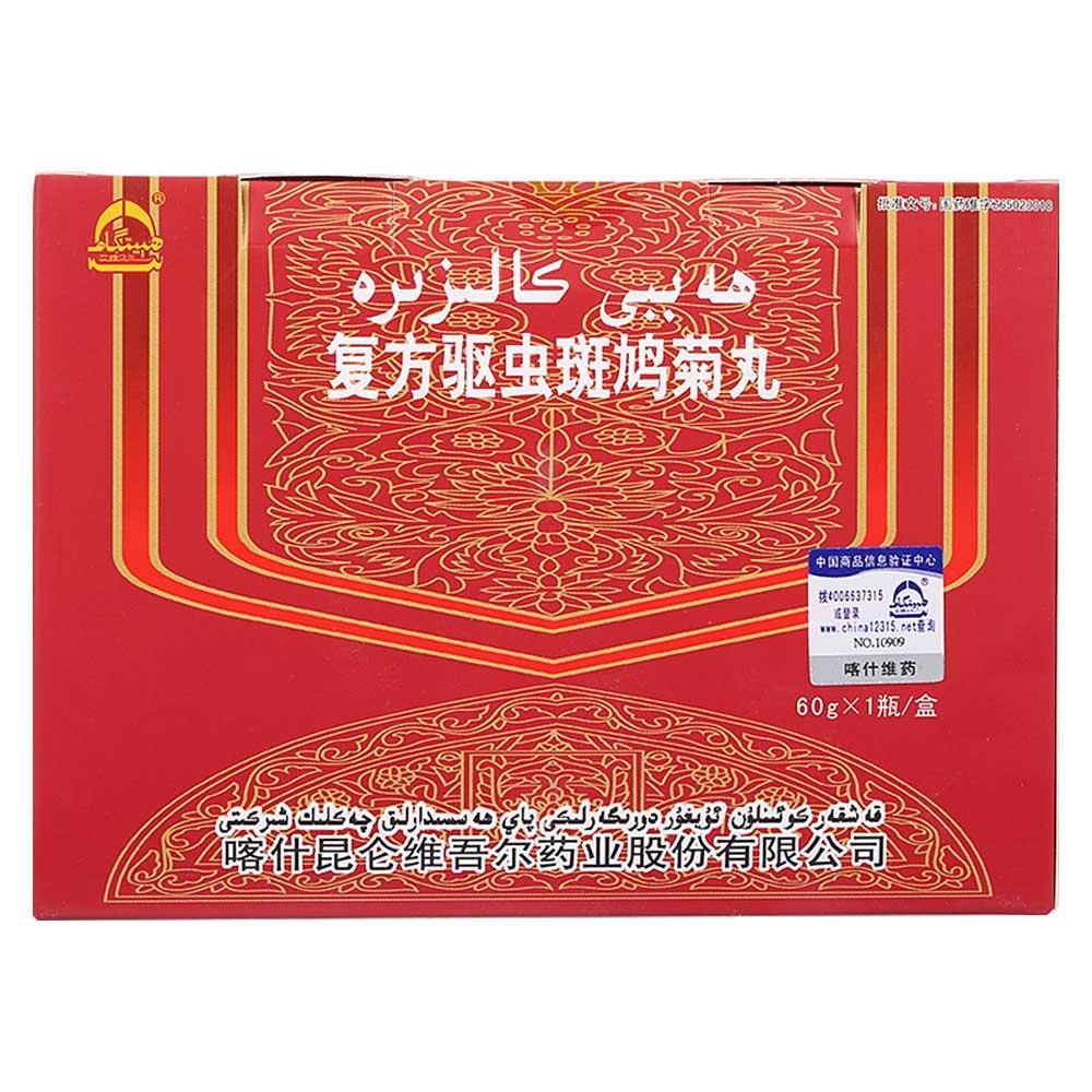 【艾提尔尔】 复方驱虫斑鸠菊丸 (60克装) - 喀什昆仑维吾尔