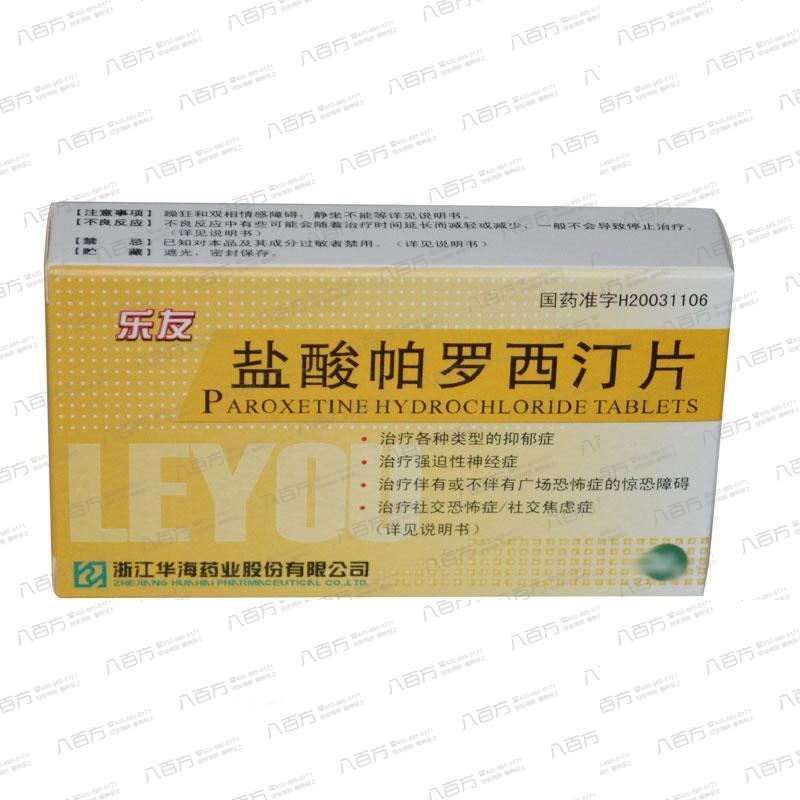 乐友】盐酸帕罗西汀片--20mgx10片x2板/盒