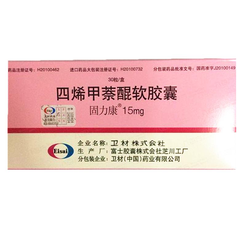 固力康 固力康 四烯甲萘醌软胶囊 15mg*30粒/盒