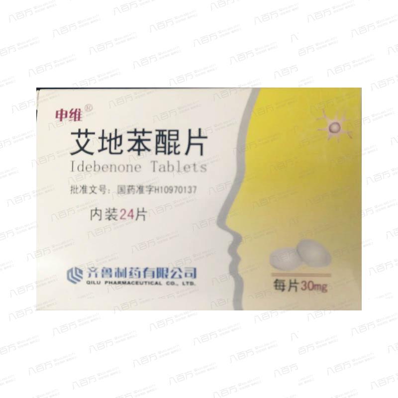 【申维】 艾地苯醌片(30mg*24片)--齐鲁制药