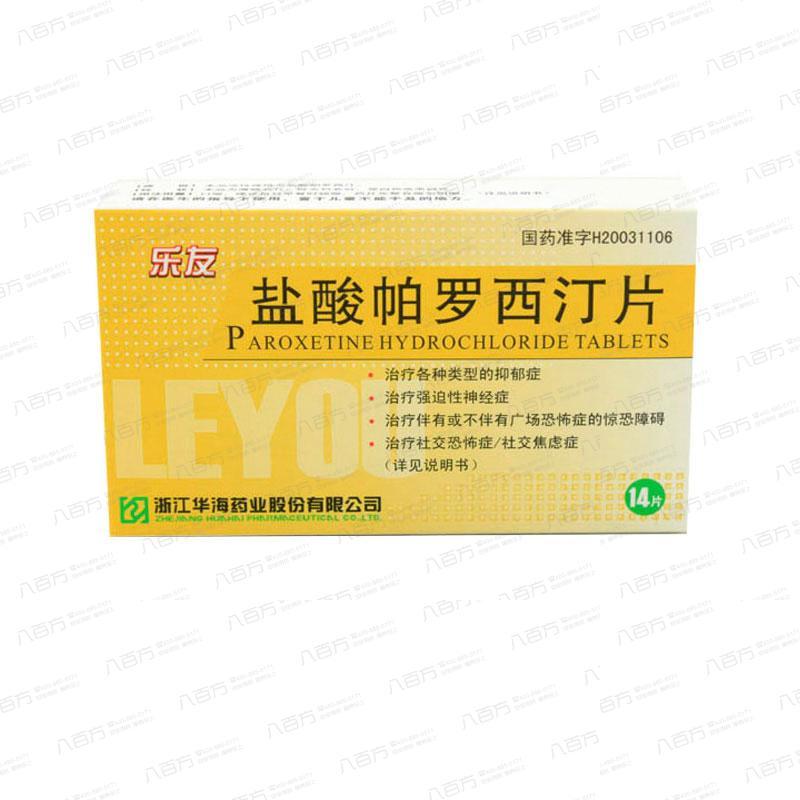 【乐友)】盐酸帕罗西汀片(14片) 浙江华海药业股份有限公司 强迫性神经症